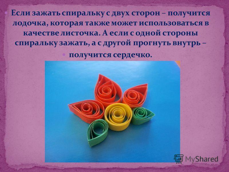 Если зажать спиральку с двух сторон – получится лодочка, которая также может использоваться в качестве листочка. А если с одной стороны спиральку зажать, а с другой прогнуть внутрь – получится сердечко.