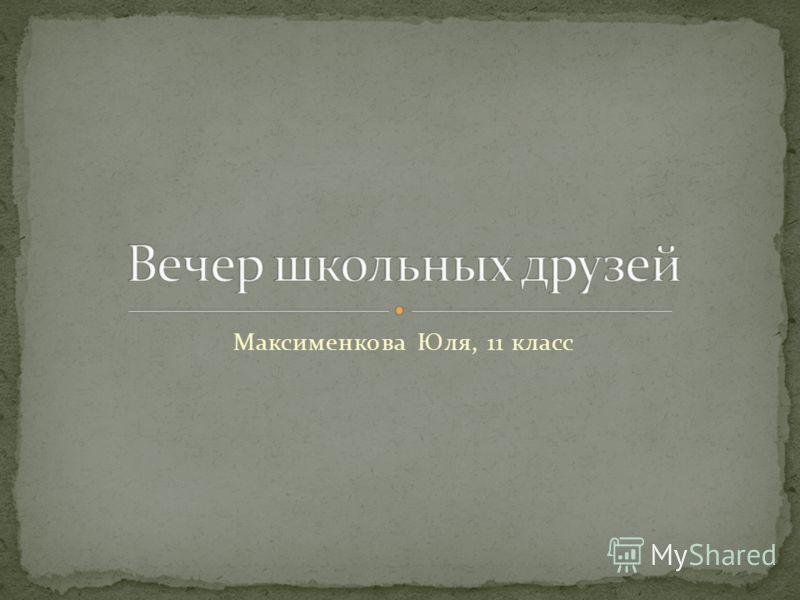 Максименкова Юля, 11 класс