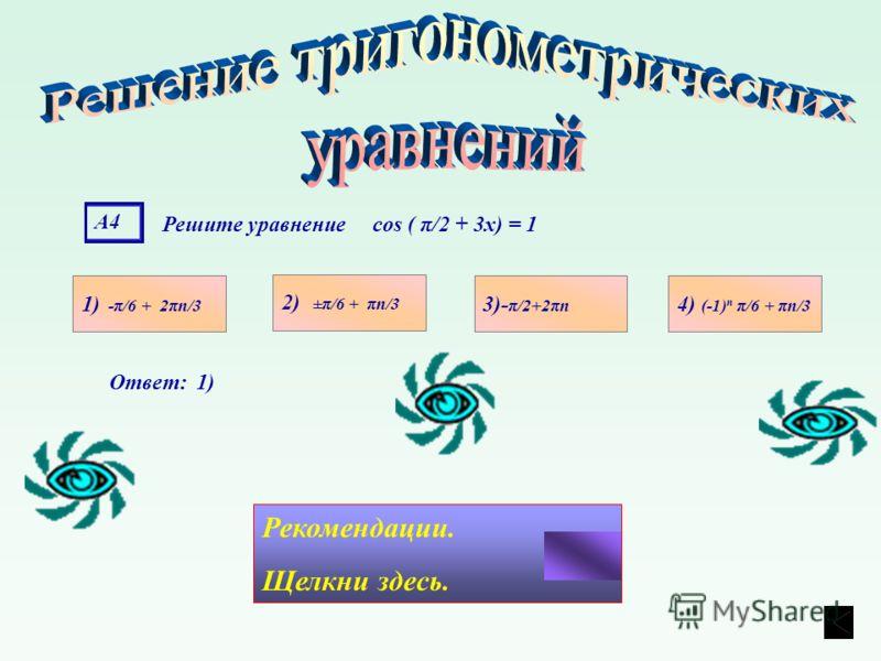 А4А4 Решите уравнение cos ( π/2 + 3x) = 1 1) -π/6 + 2πn/3 4) (-1) n π/6 + πn/3 3)- π/2+2πn 2) ±π/6 + πn/3 Ответ: 1) Рекомендации. Щелкни здесь.