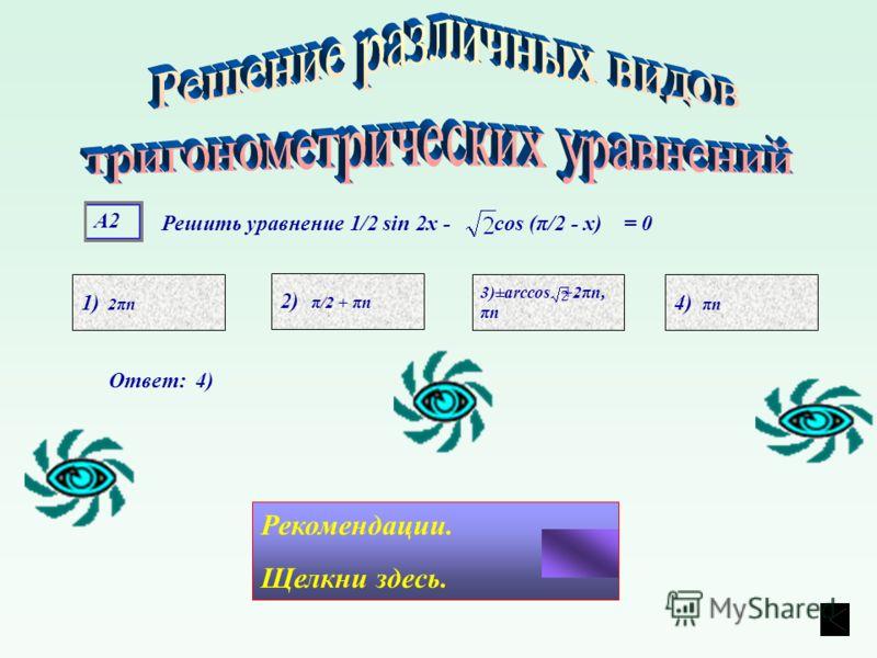 А2А2 1) 2πn 4) πn 3)±arccos +2πn, πn 2) π/2 + πn Ответ: 4) Рекомендации. Щелкни здесь. Решить уравнение 1/2 sin 2х - cos (π/2 - х) = 0