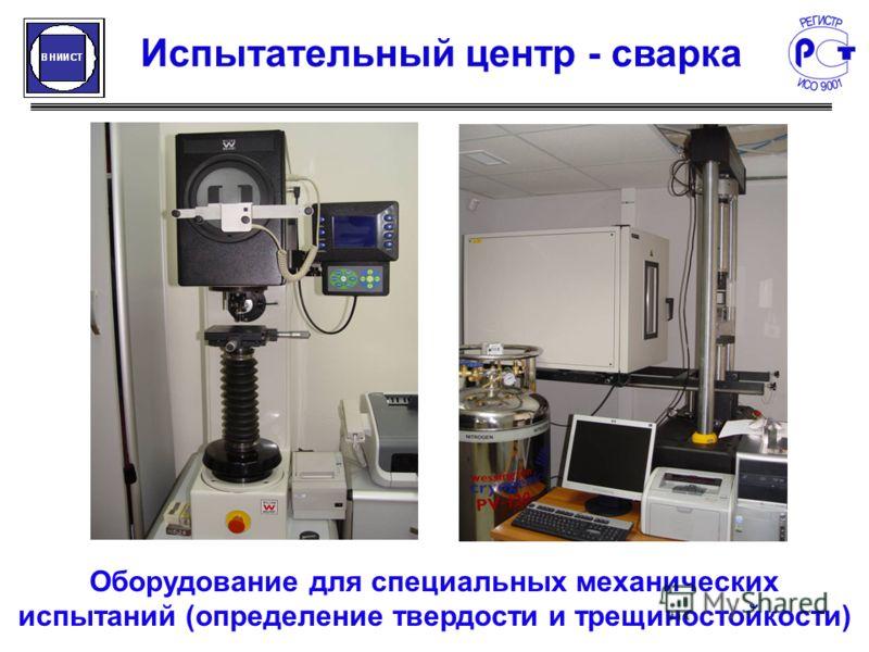 Оборудование для специальных механических испытаний (определение твердости и трещиностойкости) Испытательный центр - сварка