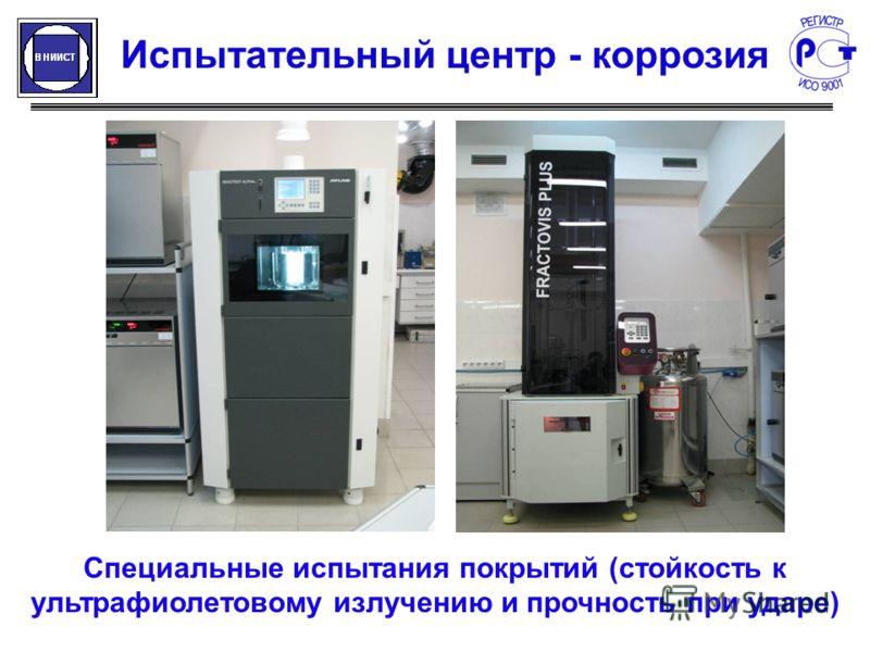 Специальные испытания покрытий (стойкость к ультрафиолетовому излучению и прочность при ударе) Испытательный центр - коррозия