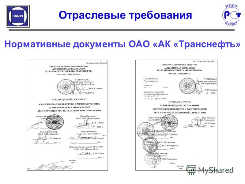 Отраслевые требования Нормативные документы ОАО «АК «Транснефть»