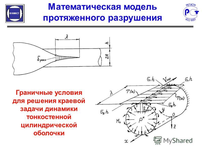 Математическая модель протяженного разрушения Граничные условия для решения краевой задачи динамики тонкостенной цилиндрической оболочки