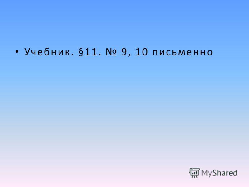 Учебник. §11. 9, 10 письменно