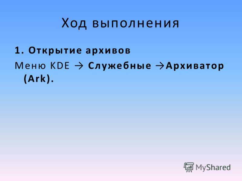 Ход выполнения 1. Открытие архивов Меню KDE Служебные Архиватор (Ark).