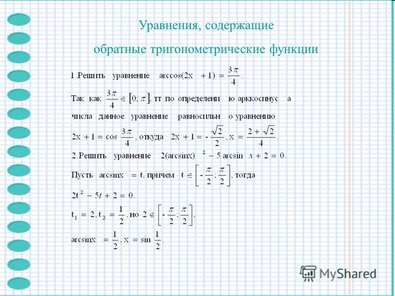 Уравнения, содержащие <a href='http://www.myshared.ru/slide/99234/' title='обратные тригонометрические функции'>обратные тригонометрические функции</a