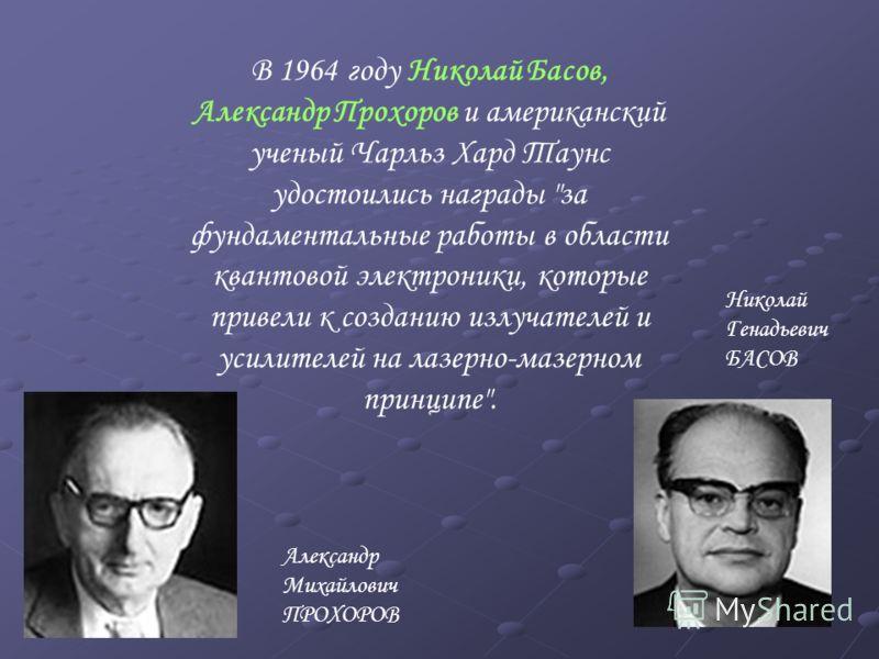 В 1964 году Николай Басов, Александр Прохоров и американский ученый Чарльз Хард Таунс удостоились награды