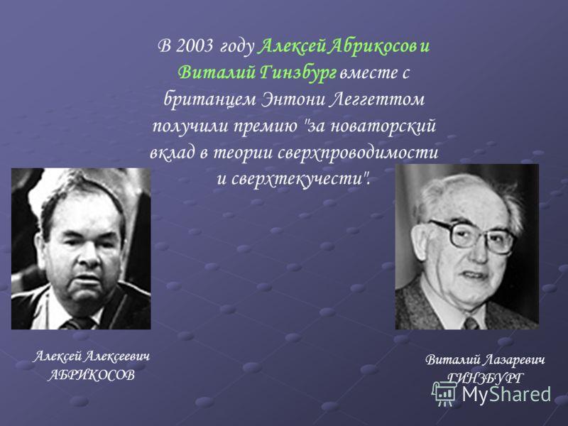 В 2003 году Алексей Абрикосов и Виталий Гинзбург вместе с британцем Энтони Леггеттом получили премию