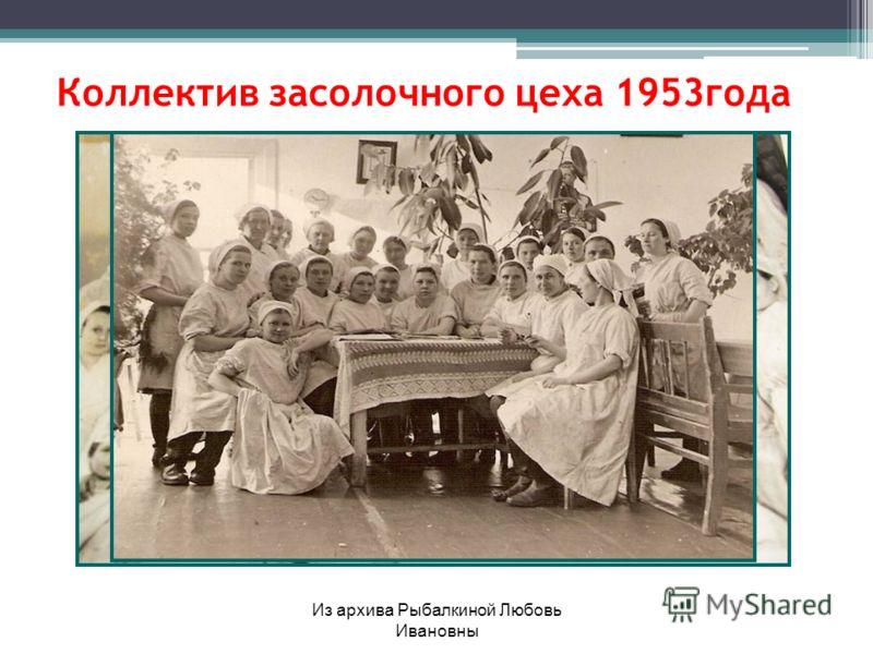 Коллектив засолочного цеха 1953года Из архива Рыбалкиной Любовь Ивановны