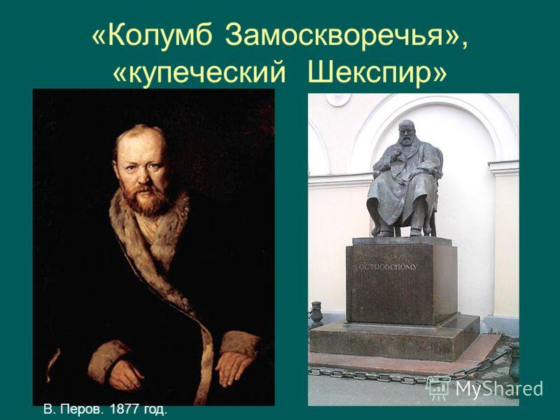 «Колумб Замоскворечья», «купеческий Шекспир» В. Перов. 1877 год.