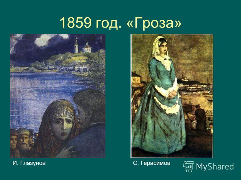 1859 год. «Гроза» С. ГерасимовИ. Глазунов