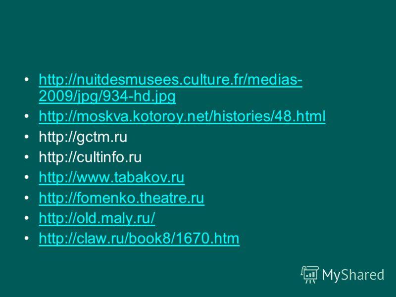 http://nuitdesmusees.culture.fr/medias- 2009/jpg/934-hd.jpghttp://nuitdesmusees.culture.fr/medias- 2009/jpg/934-hd.jpg http://moskva.kotoroy.net/histories/48.html http://gctm.ru http://cultinfo.ru http://www.tabakov.ru http://fomenko.theatre.ru http: