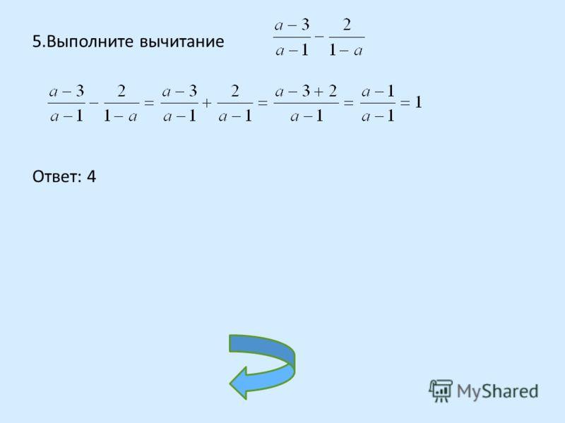 5.Выполните вычитание 6решение Другой ответ 4 4 3 3 2 2 1 1