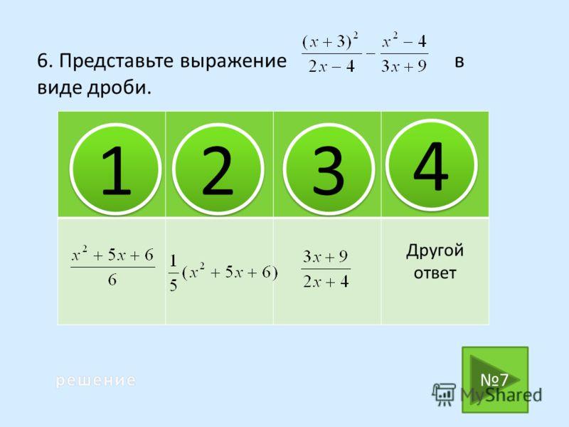 5.Выполните вычитание Ответ: 4