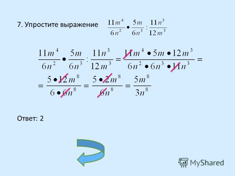 7. Упростите выражение 8решение Другой ответ 3 3 4 4 2 2 1 1