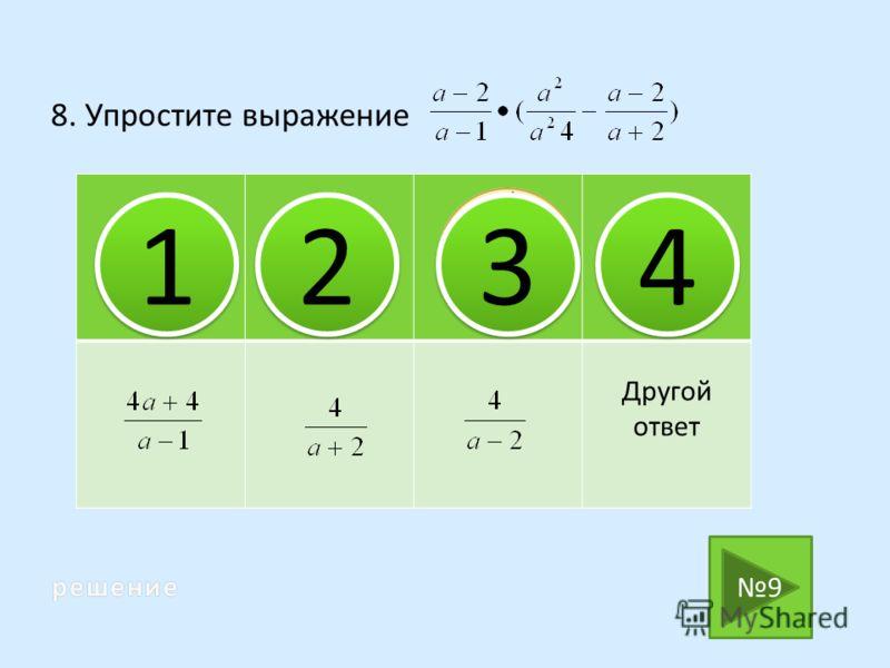 7. Упростите выражение Ответ: 2