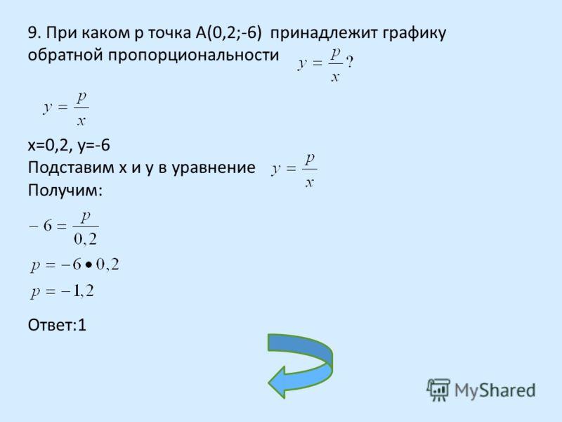 9. При каком р точка А(0,2;-6) принадлежит графику обратной пропорциональности 10решение Другой ответ 4 4 3 3 2 2 1 1