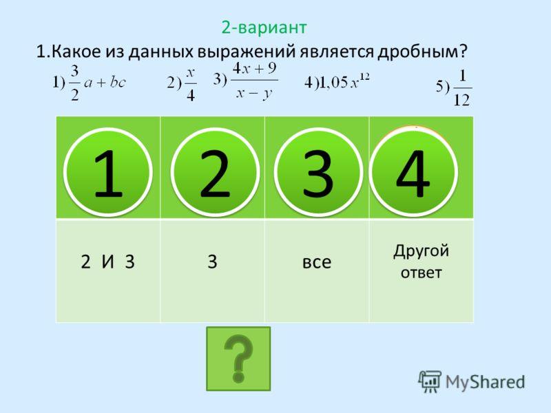 Гипербола, ветви которой расположены в 1 и 3 четвертях, т.к. 2>0 Следовательно это 1 график Ответ: 1 В начало