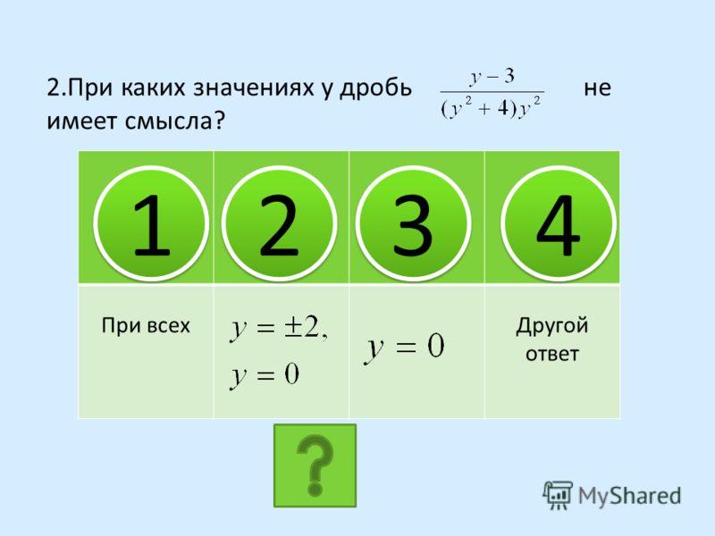 2-вариант 1.Какое из данных выражений является дробным? 2 И 33все Другой ответ 1 1 2 2 3 3 4 4