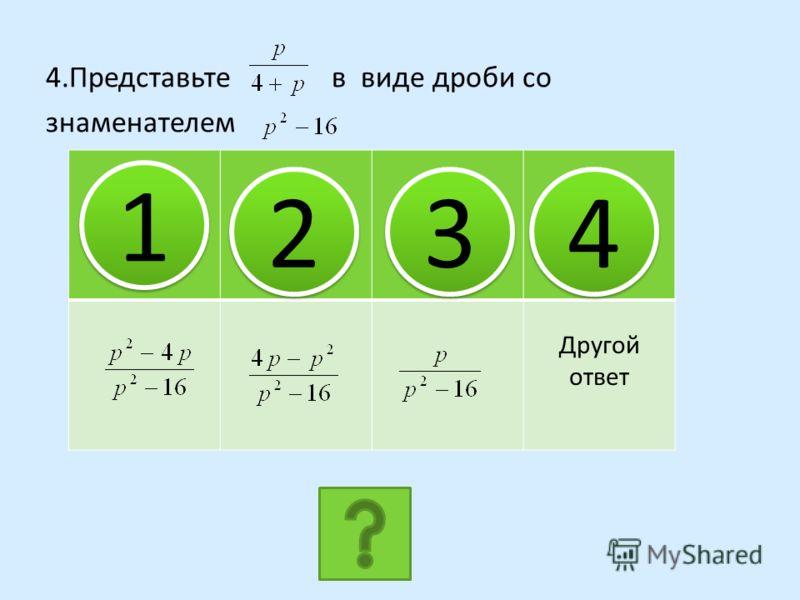 3.Сократите дробь Другой ответ 4 4 3 3 2 2 1 1