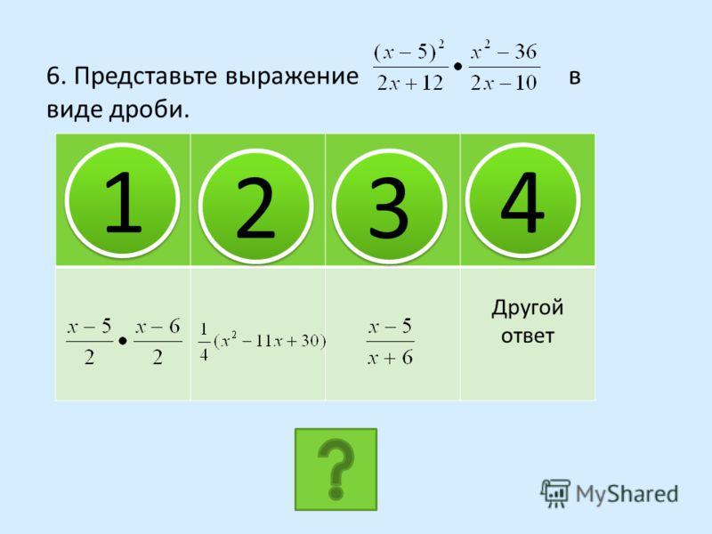 5.Выполните вычитание Другой ответ 1 1 2 2 3 3 4 4