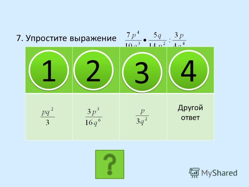 6. Представьте выражение в виде дроби. Другой ответ 4 4 3 3 2 2 1 1