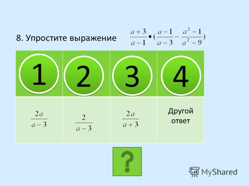 7. Упростите выражение Другой ответ 4 4 2 2 3 3 1 1