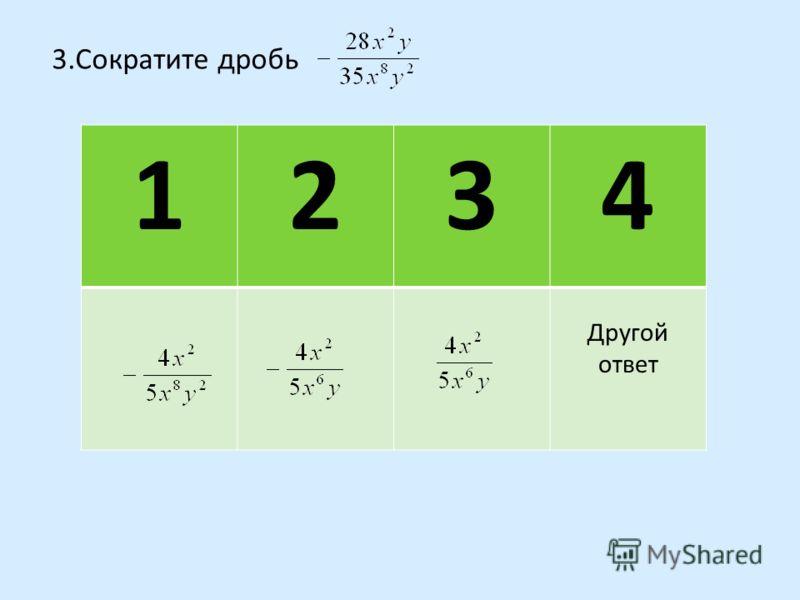 2.При каких значениях х дробь имеет смысл? 1234 Другой ответ
