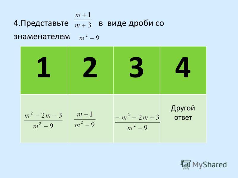3.Сократите дробь 1234 Другой ответ