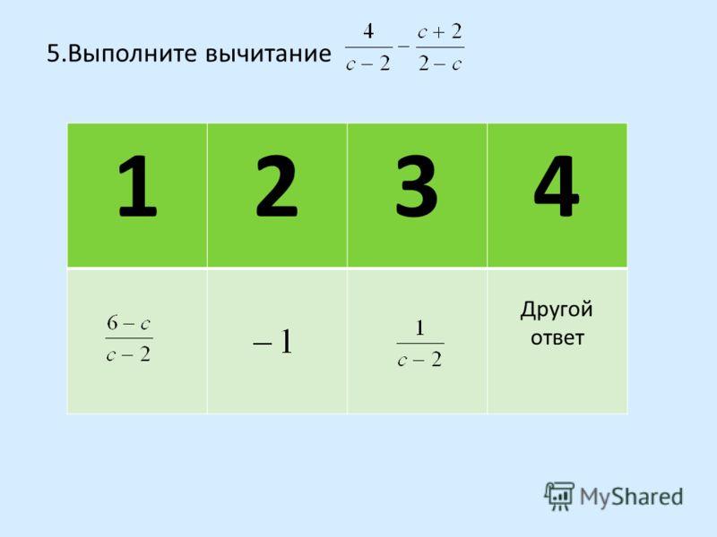 4.Представьте в виде дроби со знаменателем 1234 Другой ответ
