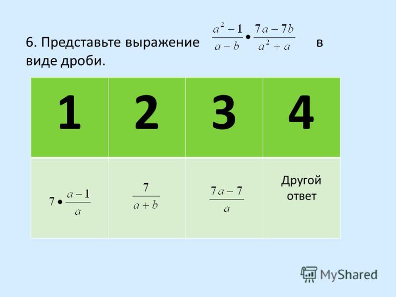 5.Выполните вычитание 1234 Другой ответ