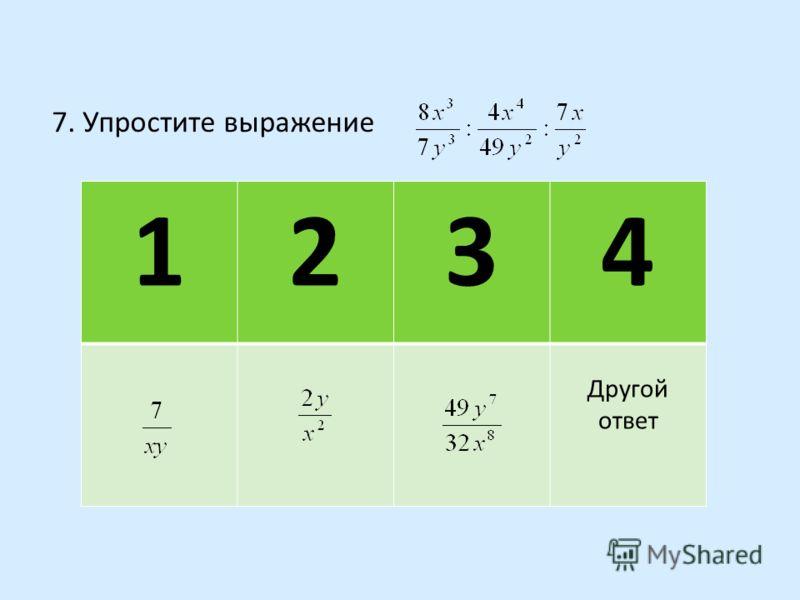 6. Представьте выражение в виде дроби. 1234 Другой ответ
