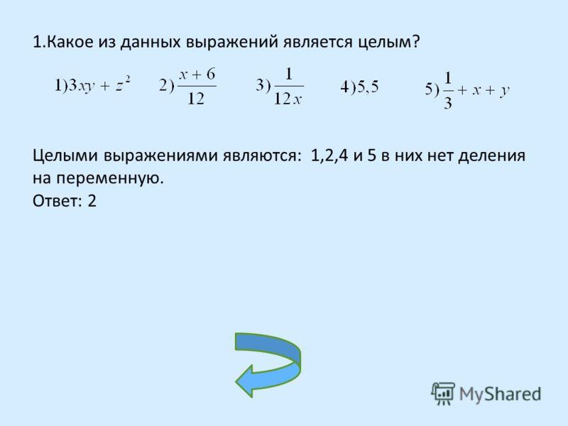 1.Какое из данных выражений является целым? 2решение 1 И 51,2,4 и 5всеДругой ответ 4 4 3 3 2 2 1 1