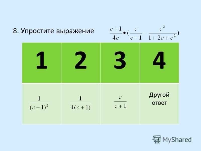 7. Упростите выражение 1234 Другой ответ