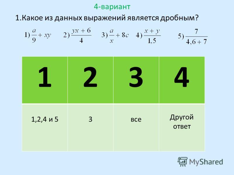 3-вариант ответы 12345678910 2141412221