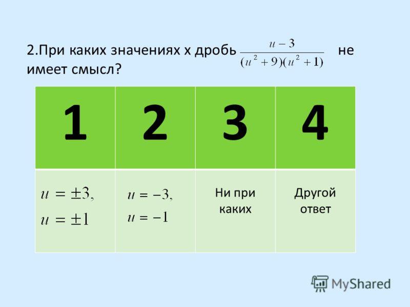 4-вариант 1.Какое из данных выражений является дробным? 1234 1,2,4 и 53все Другой ответ
