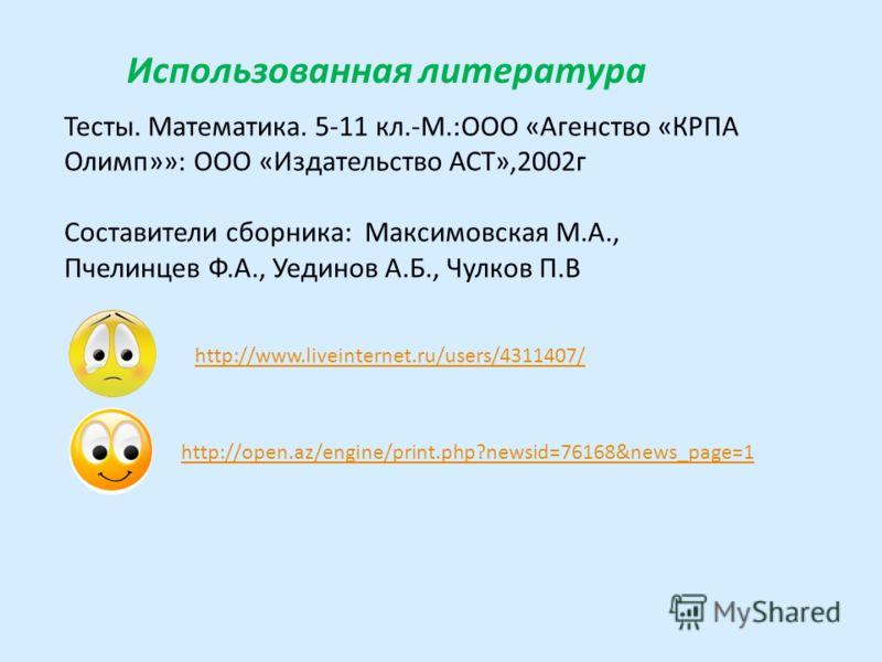 12345678910 2313413344 4-вариант ответы