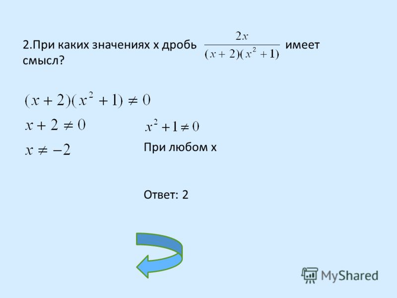 2.При каких значениях х дробь имеет смысл? 3решение Другой ответ 4 4 3 3 2 2 1 1