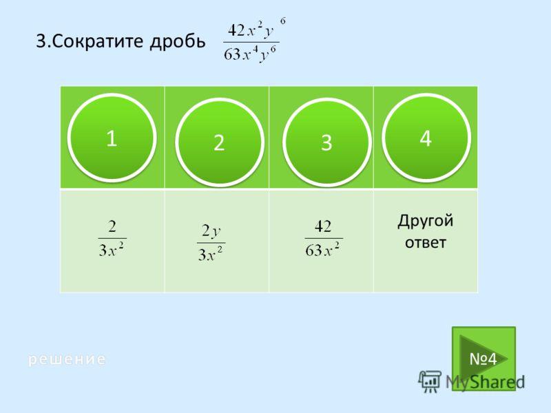 2.При каких значениях х дробь имеет смысл? При любом х Ответ: 2
