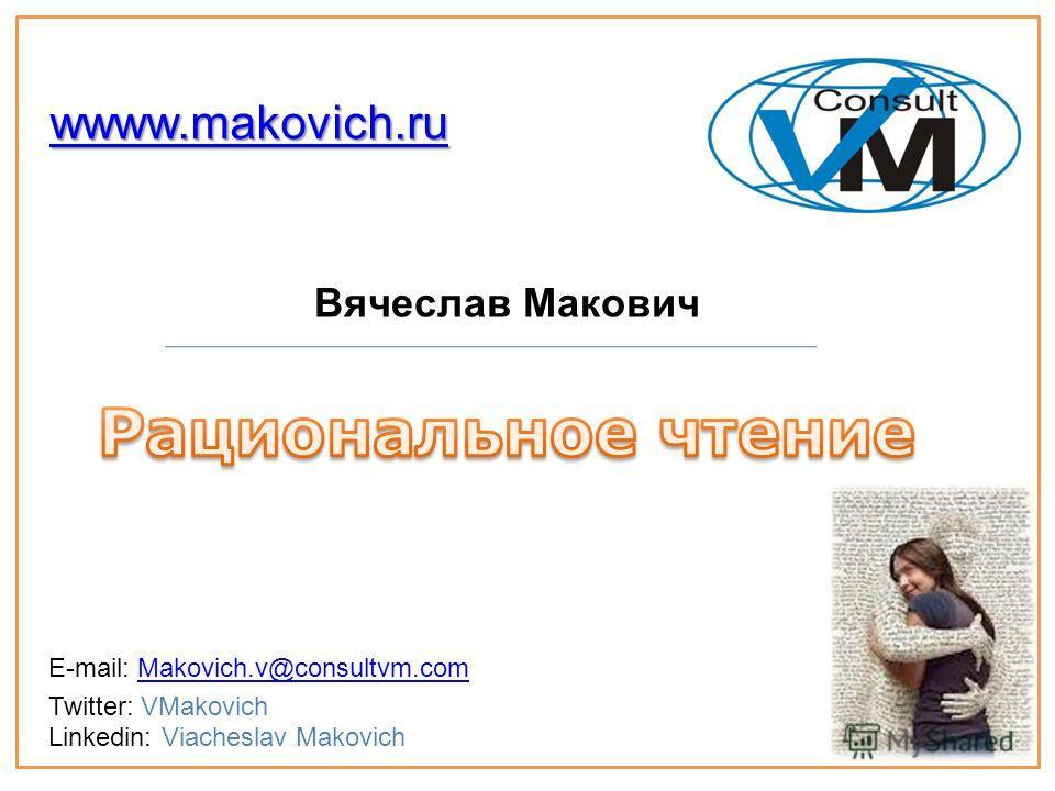 Вячеслав Макович wwww.makovich.ru E-mail: Makovich.v@consultvm.comMakovich.v@consultvm.com Twitter: VMakovich Linkedin: Viacheslav Makovich