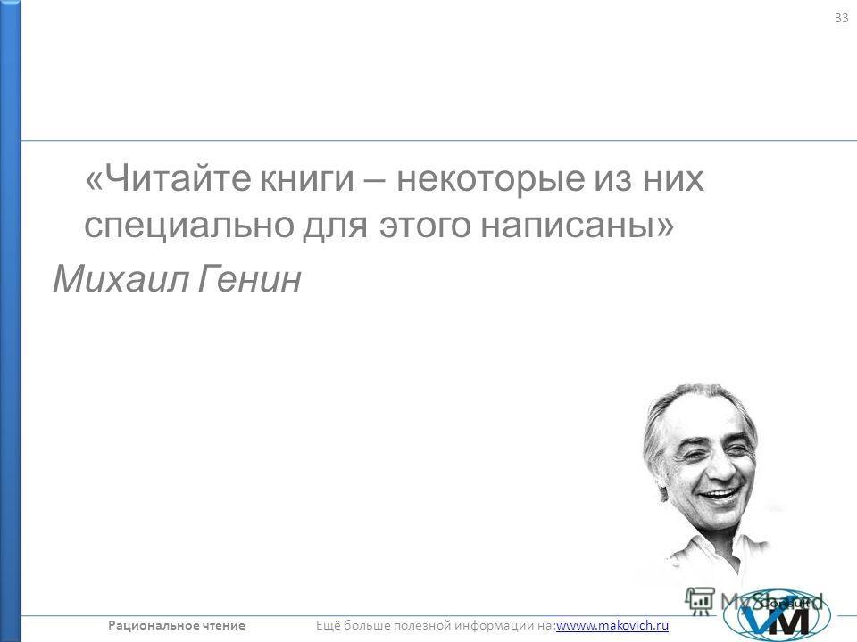 Рациональное чтение Ещё больше полезной информации на:wwww.makovich.ruwwww.makovich.ru «Читайте книги – некоторые из них специально для этого написаны» Михаил Генин 33