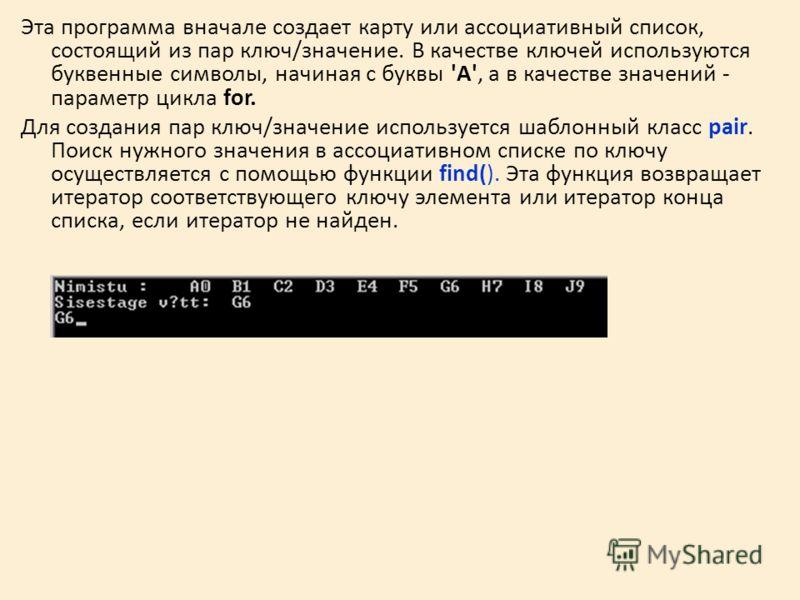 Эта программа вначале создает карту или ассоциативный список, состоящий из пар ключ/значение. В качестве ключей используются буквенные символы, начиная с буквы 'А', а в качестве значений - параметр цикла for. Для создания пар ключ/значение использует