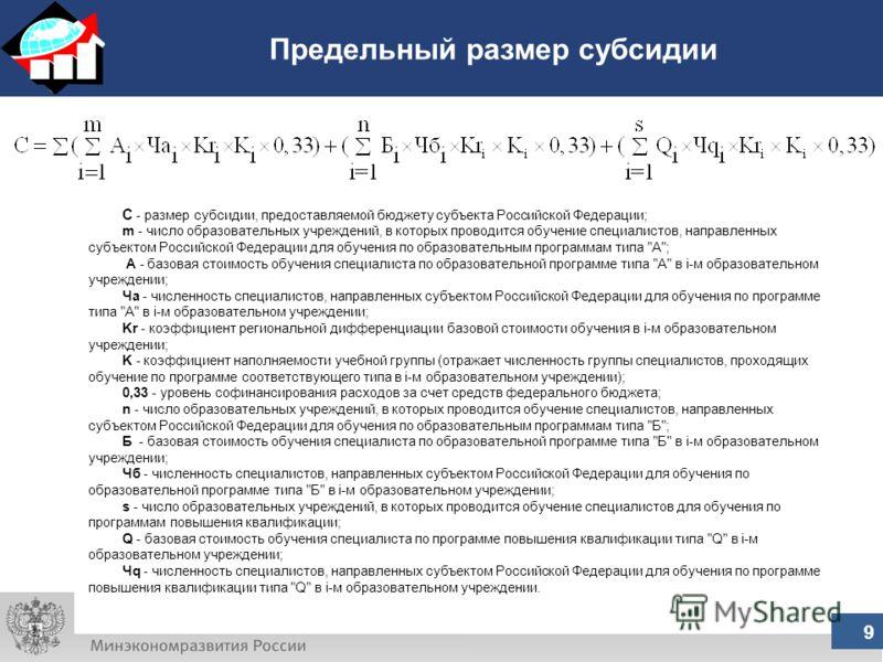 Предельный размер субсидии 9 C - размер субсидии, предоставляемой бюджету субъекта Российской Федерации; m - число образовательных учреждений, в которых проводится обучение специалистов, направленных субъектом Российской Федерации для обучения по обр