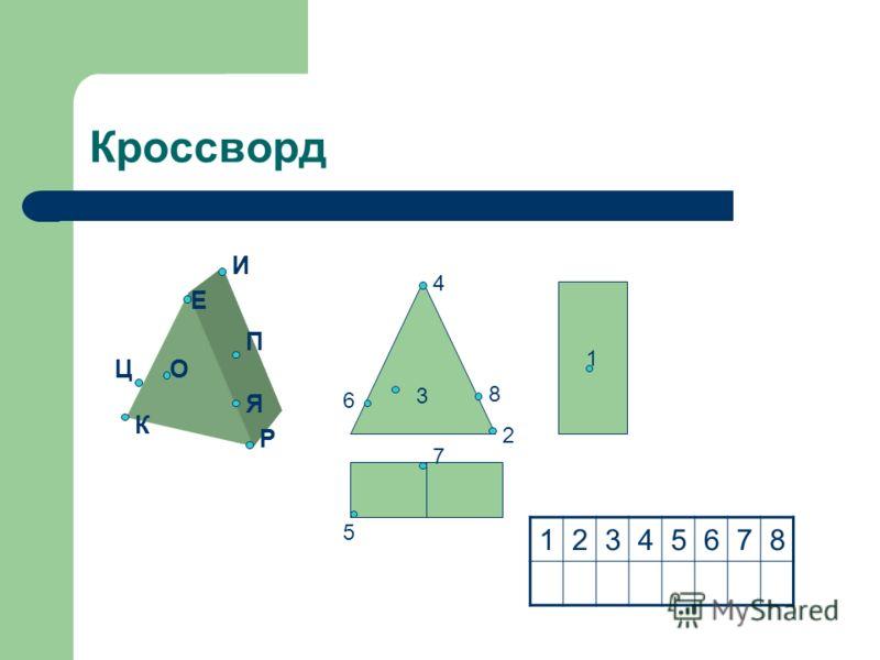 Кроссворд 3 1 П Р О Е К Ц И Я 2 4 5 6 7 8 12345678