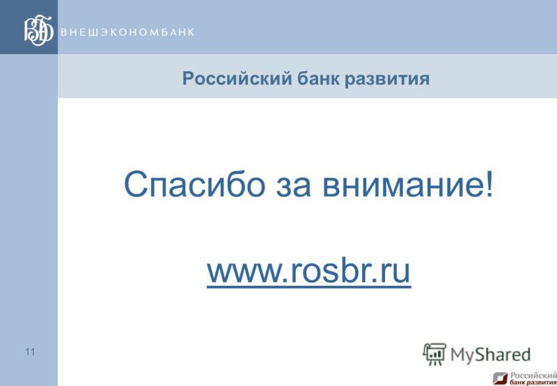 11 Российский банк развития Спасибо за внимание! www.rosbr.ru
