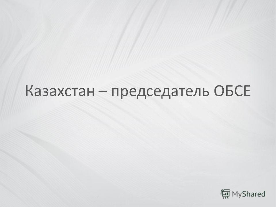 Казахстан – председатель ОБСЕ
