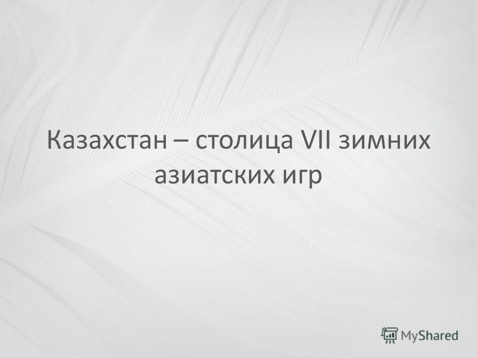 Казахстан – столица VII зимних азиатских игр