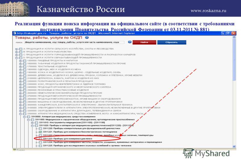 Реализация функции поиска информации на официальном сайте (в соответствии с требованиями постановления Правительства Российской Федерации от 03.11.2011 881)