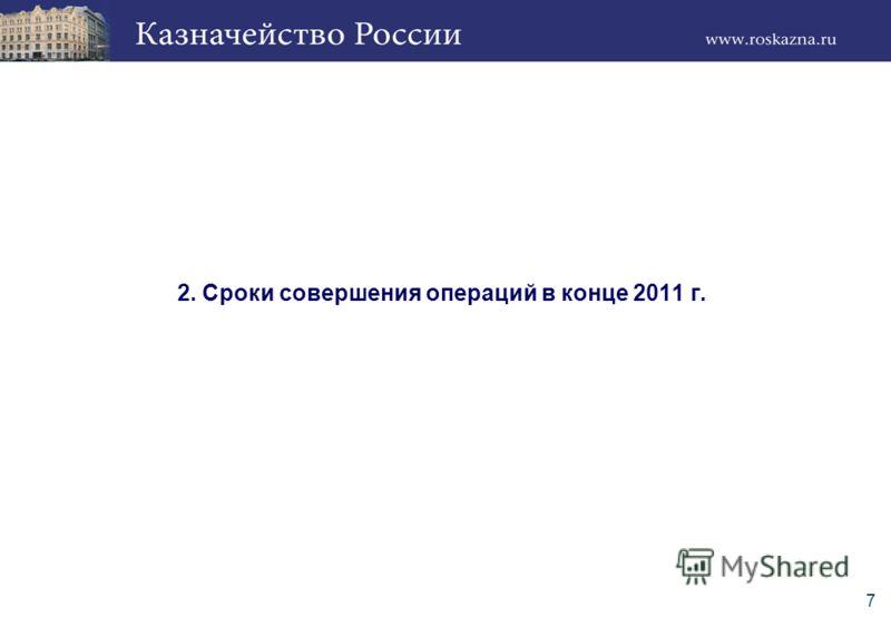 7 2. Сроки совершения операций в конце 2011 г.